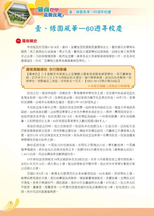 大小s百分百_http://ibook.ltcvs.ilc.edu.tw/books/a0168/1/ 羅東高商六十週年校慶特刊