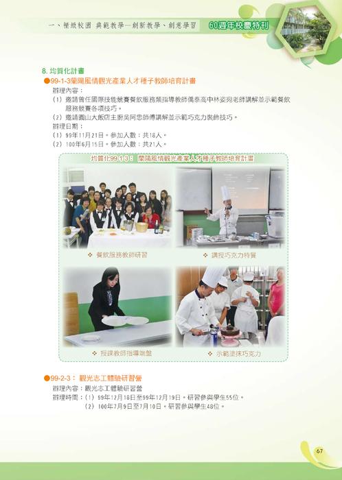 李雪和李沁_http://ibook.ltcvs.ilc.edu.tw/books/a0168/1/ 羅東高商六十週年校慶特刊