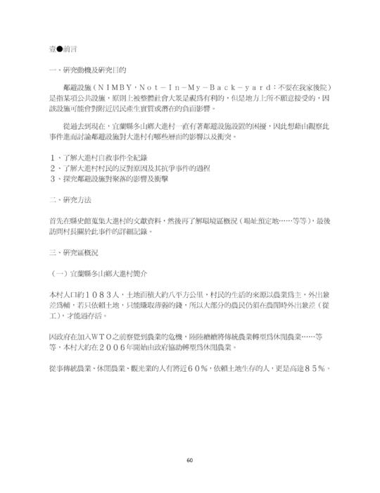 快播张丽全方位被虐_http://ibook.ltcvs.ilc.edu.tw/books/a0168/5/ 羅商專題製作叢刊第4期-2012.05